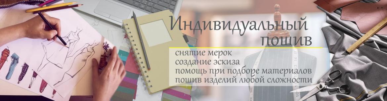 3d0b2fa93f0f Пошив одежды на заказ в Москве